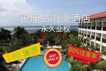 居外网在售印尼Tanjung Benoa99卧99卫的房产总占地6462平方米USD 70,000,000